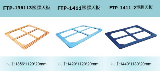 塑膠天板塑膠棧板