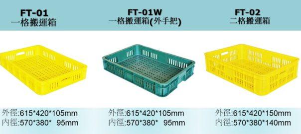 塑膠箱 塑膠籃 搬運箱 果菜籃 塑膠棧板