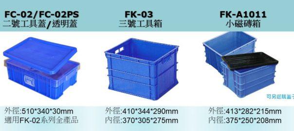 塑膠箱 塑膠籃 搬運箱 果菜籃 物流箱 牛奶箱 豆奶箱 儲運箱 倉儲箱 塑膠棧板 塑膠鋪板