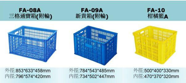 塑膠箱 塑膠籃子 掀蓋式物流箱 週轉物流箱 塑膠棧板 物流台車
