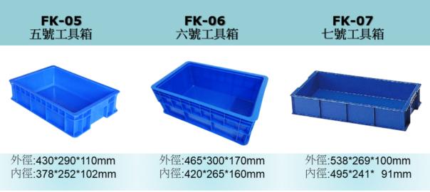塑膠箱 塑膠籃 搬運箱 果菜籃 儲運箱 倉儲箱 塑膠棧板